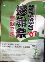 Yanaka070803_72