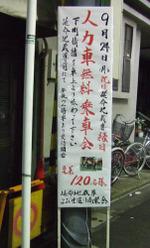 Yanaka070923_72