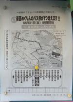 Yanaka071225_72