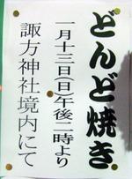 Yanaka080111_72