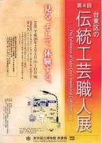 Yanaka080116
