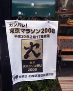 Yanaka080118_72