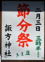 Yanaka080125_72