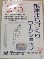 Yanaka080129_2_72