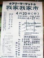Yanaka080326_72
