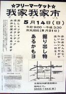 Yanaka060501_8_72