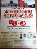 Yanaka060504_72