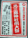 Yanaka060513_72