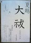 Yanaka060627_2