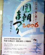 Yanaka060803_72