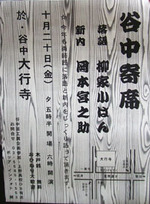 Yanaka061002_72